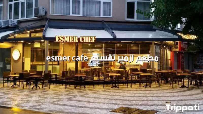 مطعم ازمير تقسيم esmer cafe