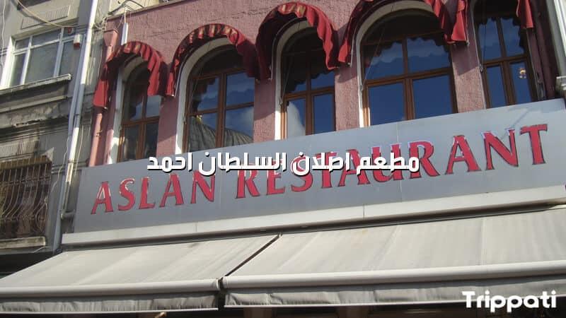 مطعم اصلان السلطان احمد