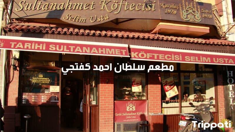 مطعم سلطان احمد كفتجي