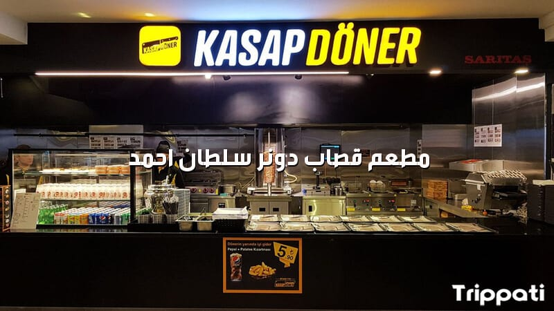 مطعم قصاب دونر سلطان احمد