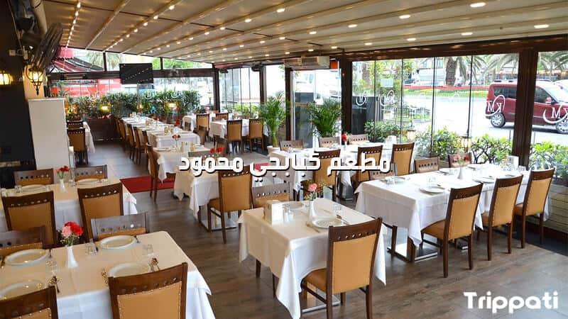 مطعم كبابجي محمود