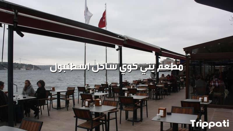 مطعم يني كوي ساحل اسطنبول