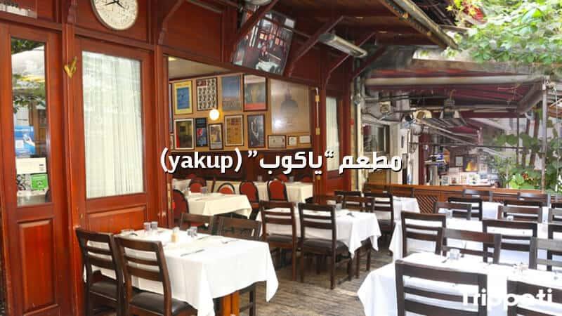"مطعم ""ياكوب"" (yakup)"
