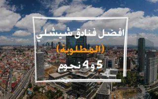 افضل فنادق شيشلي اسطنبول, 5 و 4 نجوم