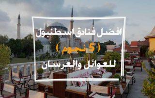 افضل فنادق اسطنبول 5 نجوم للعائلات والعرسان و رخيصة