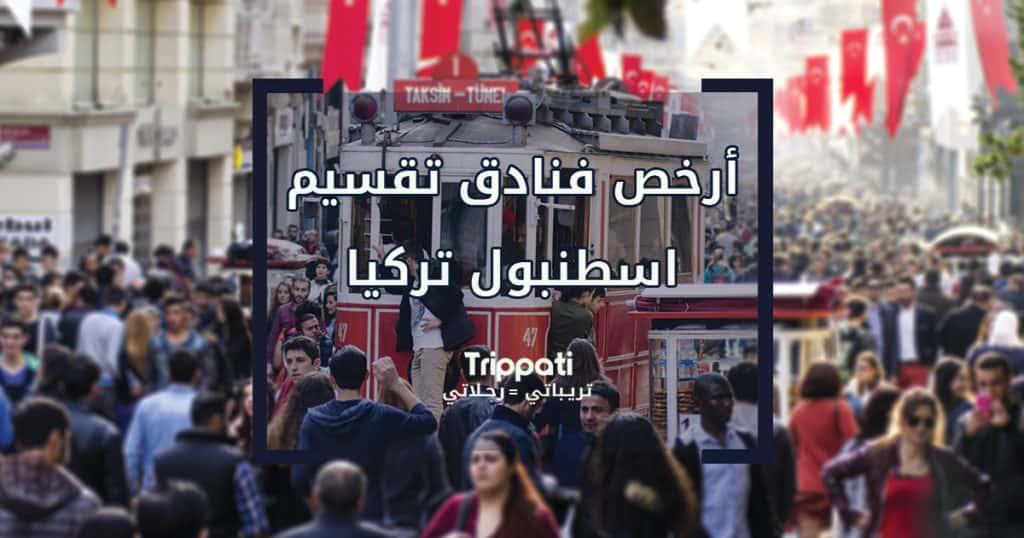ارخص فنادق اسطنبول(تقسيم)