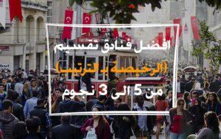 افضل فنادق منطقة تقسيم اسطنبول, شارع الاستقلال