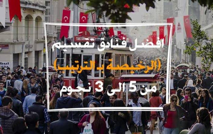 افضل فنادق تقسيم اسطنبول, شارع الاستقلال