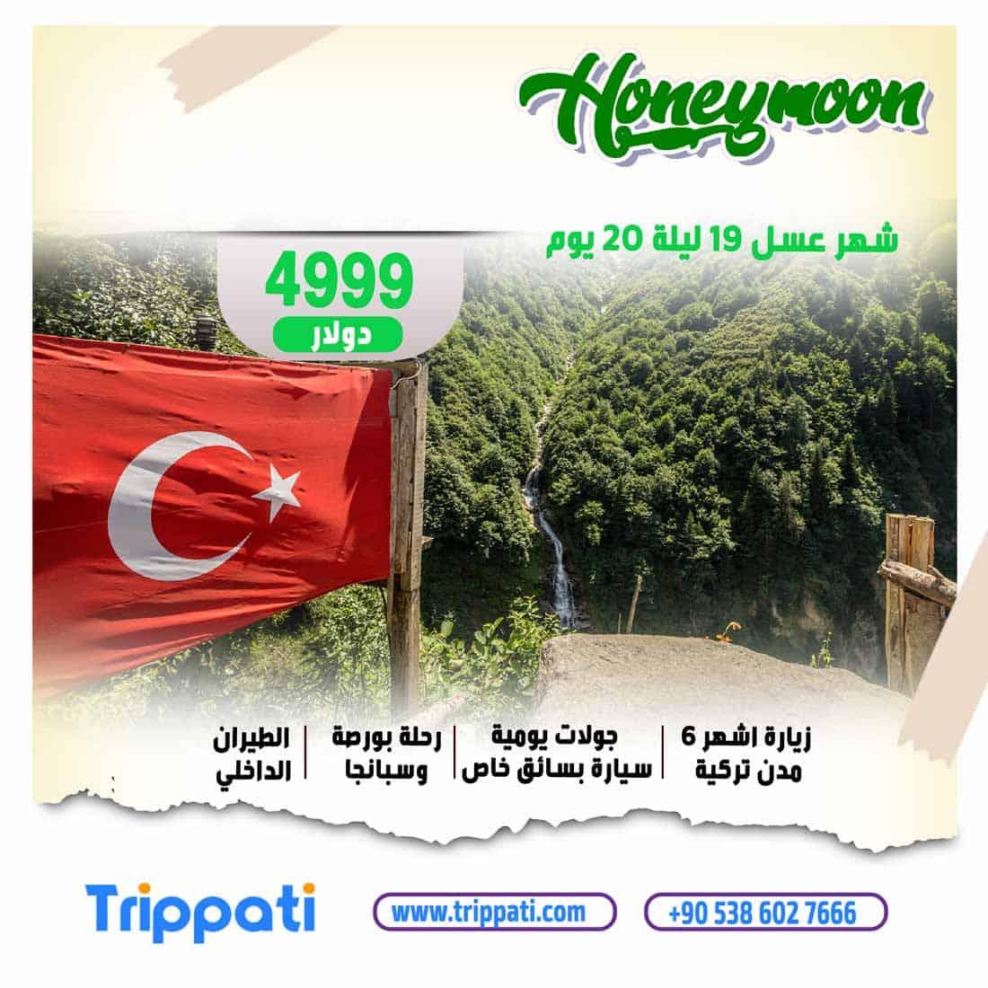 عروض تركيا شهر عسل 20 يوم