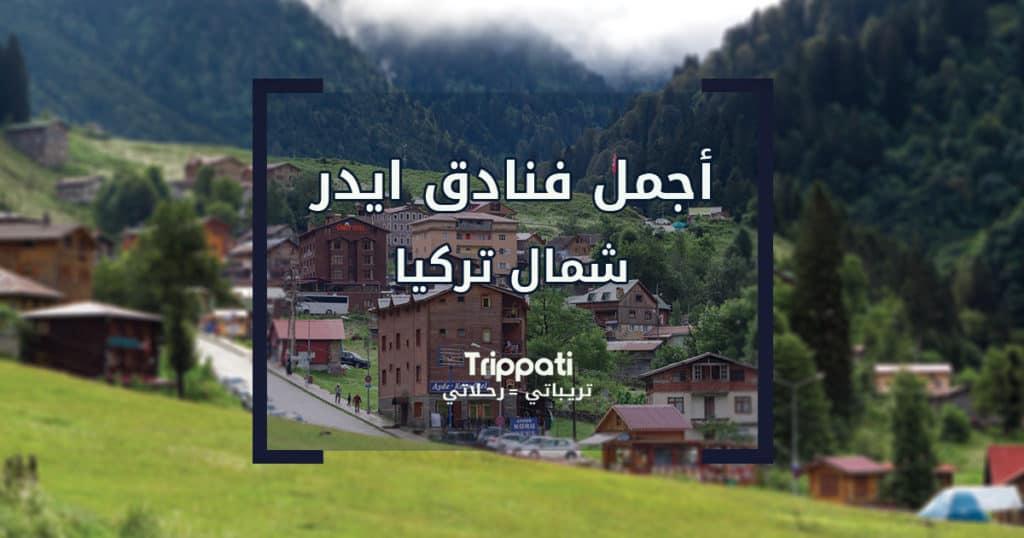 أجمل فنادق ايدر شمال تركيا