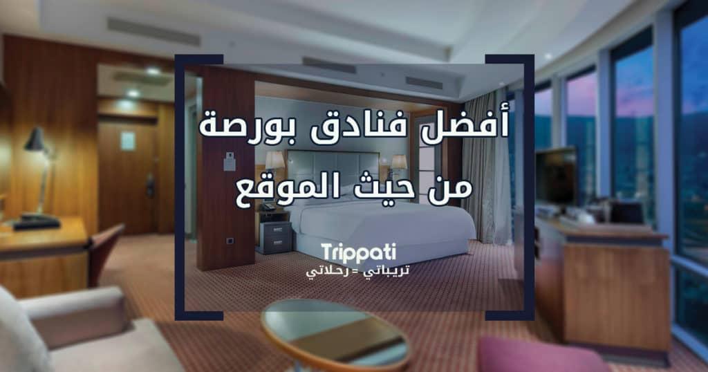 افضل فنادق بورصة