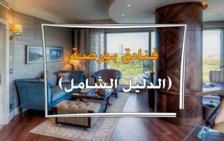 فنادق بورصة التركية