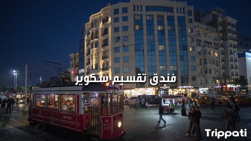 فندق سي في كي تقسيم إسطنبول