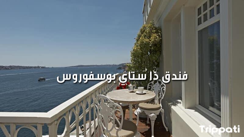 فندق فيرمونت اسطنبول