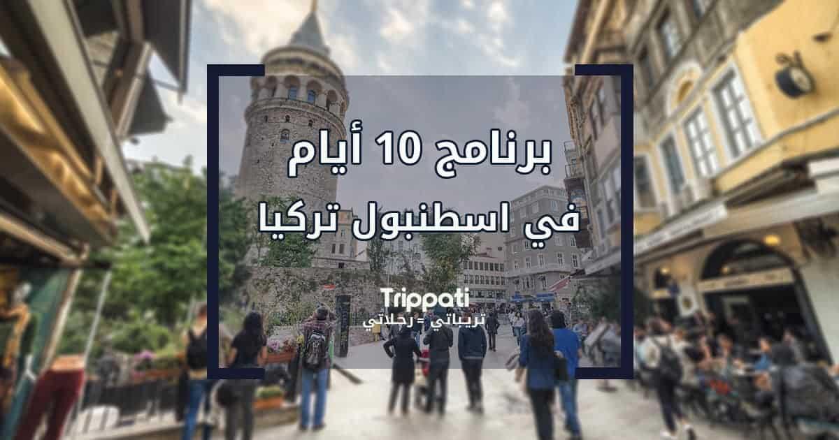 برنامج سياحي اسطنبول 10 ايام