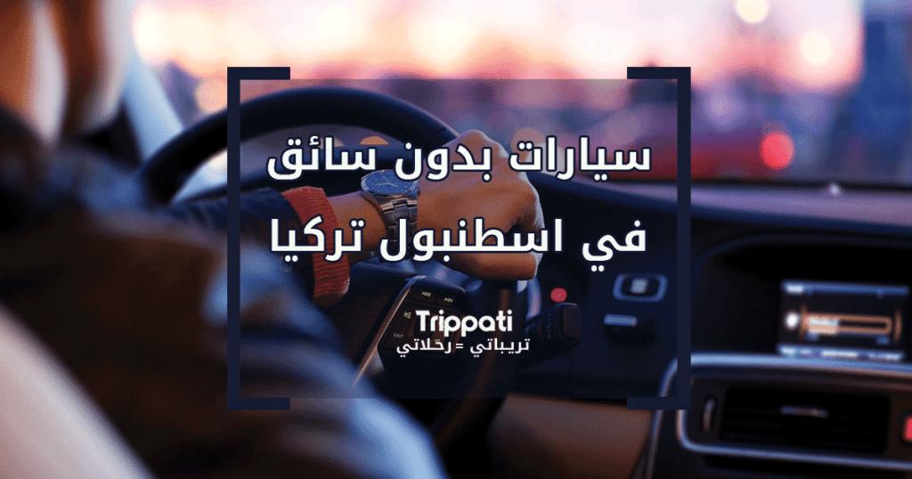 تأجير سيارات في اسطنبول يومي - شهري (بأرخص الاسعار)