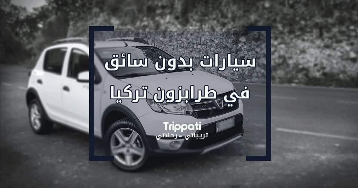 نصائح وشروط استئجار سيارة في طرابزون (بدون سائق)