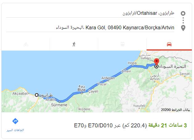 المسافة بين طرابزون والبحيرة السوداء - جولات سياحية في طرابزون