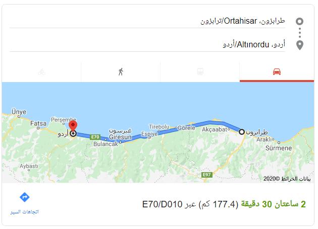 المسافة من طرابزون الى مدينة اوردو - جولات سياحية في طرابزون