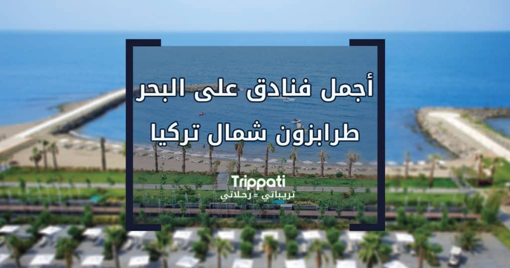 اجمل فنادق طرابزون على البحر