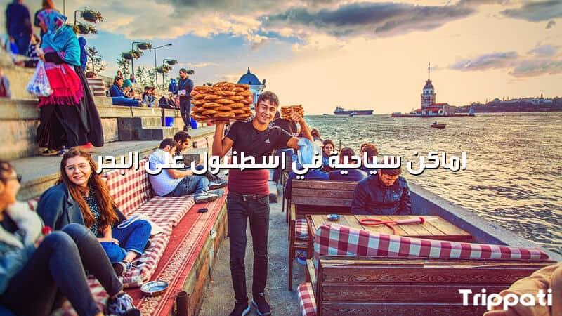اماكن سياحية في اسطنبول على البحر