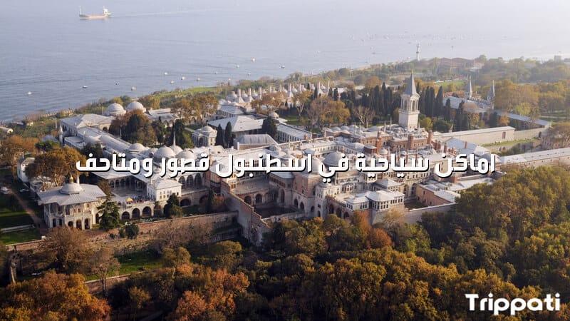 اماكن سياحية في اسطنبول قصور ومتاحف