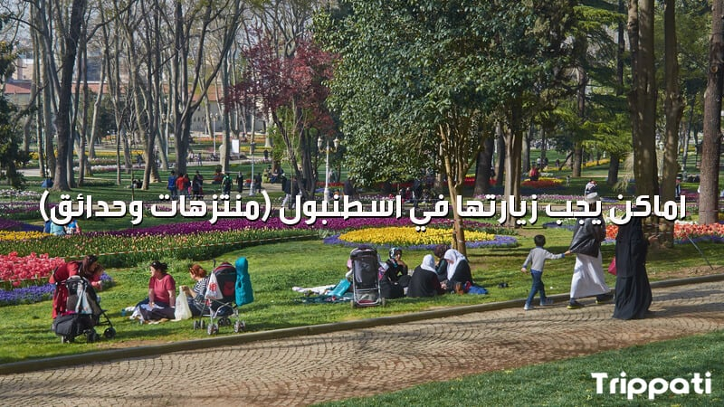 اماكن يجب زيارتها في اسطنبول منتزهات وحدائق