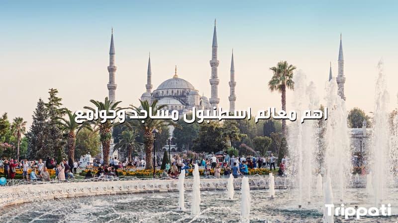 اهم معالم اسطنبول مساجد وجوامع