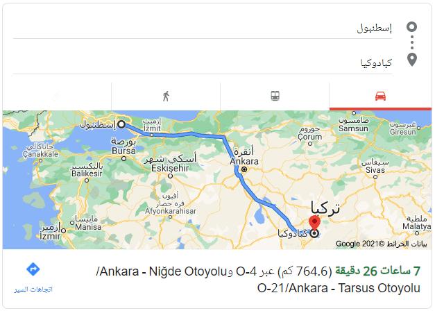 المسافة بين اسطنبول وكبادوكيا