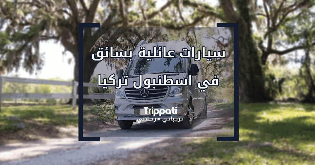 سيارات عائلية للايجار في تركيا