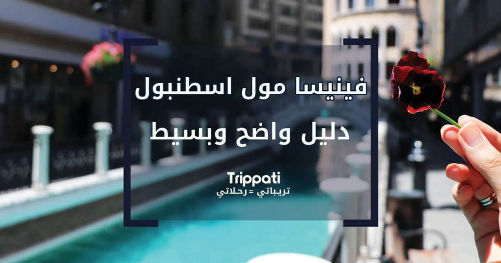 فينيسيا مول اسطنبول دليل واضح وبسيط
