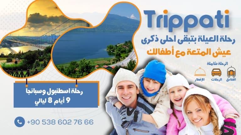 برنامج السفر الى تركيا في الشتاء مع الاطفال