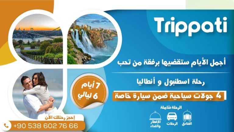 تكلفة السفر الى تركيا لشخصين لمدة اسبوع (انطاليا اسطنبول)