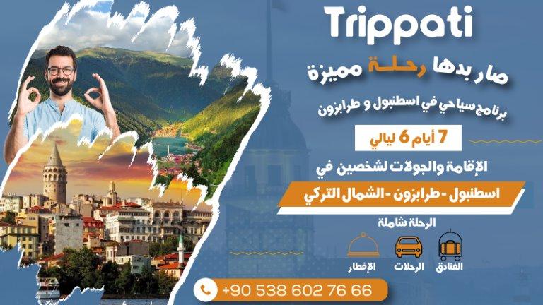 تكلفة السفر الى تركيا لمدة اسبوع (طرابزون اسطنبول)
