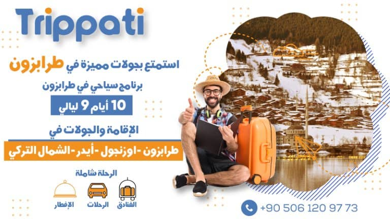 برنامج سياحي في طرابزون