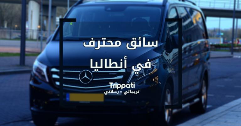 سيارة مع سائق في أنطاليا