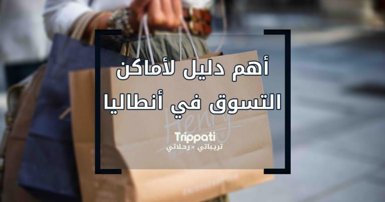التسوق في أنطاليا