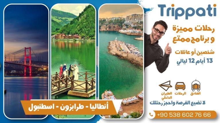 برنامج سياحي 13 يوم في تركيا