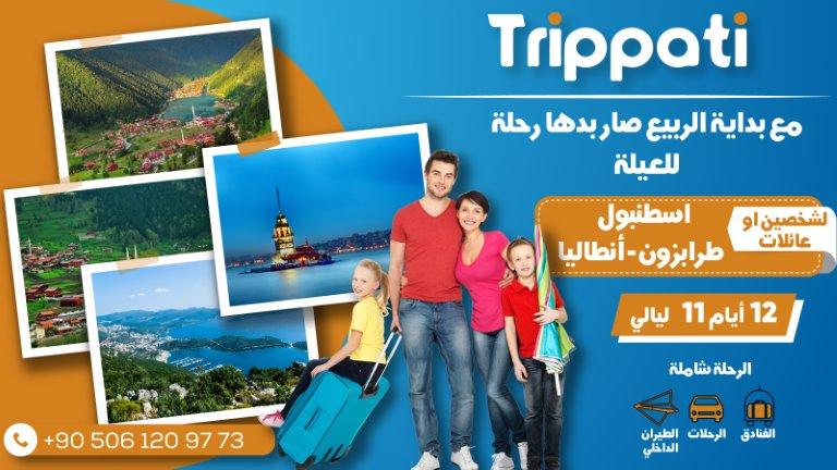 برنامج تركيا 12 يوم ( اسطنبول - طرابزون - انطاليا )
