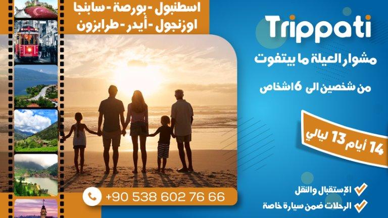 عروض رحلات تركيا لمدة 14 يوم (بدون سكن فقط جولات)