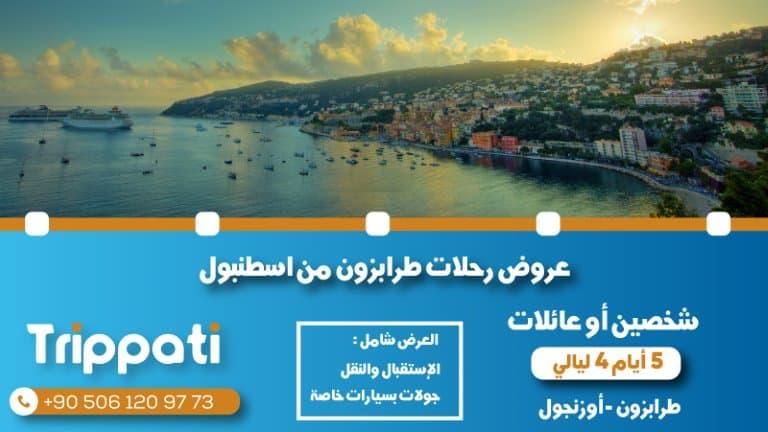 عروض رحلات الى طرابزون من اسطنبول لمدة 5 أيام