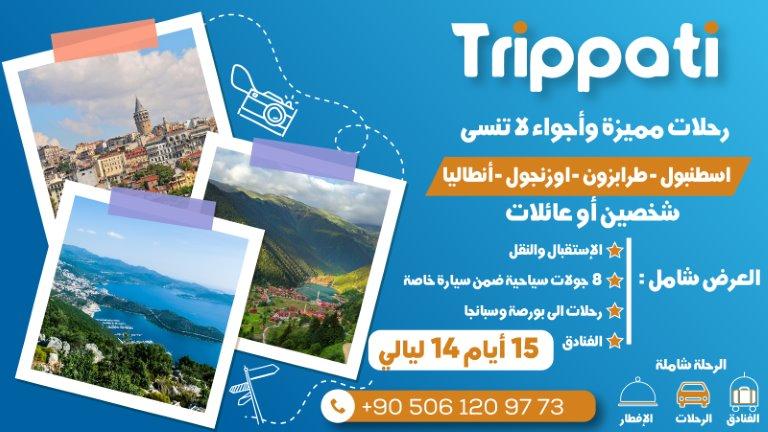 برنامج سياحي لتركيا 15 يوم (اسطنبول طرابزون انطاليا)