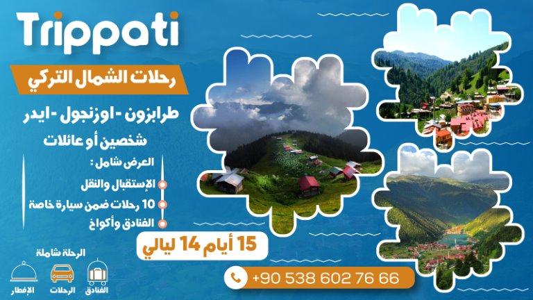 برنامج سياحي في تركيا لمدة 15 يوم (الشمال التركي)