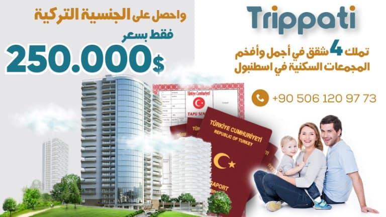 احصل على الجنسية التركية عبر العقار
