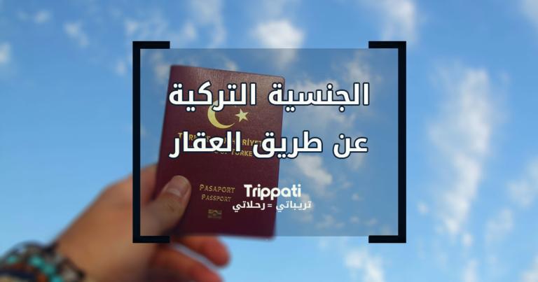 الحصول على الجنسية التركية عن طريق شراء عقار
