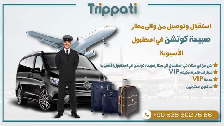 اسعار خدمة استقبال وتوصيل من مطار اسطنبول بسيارة  VIP
